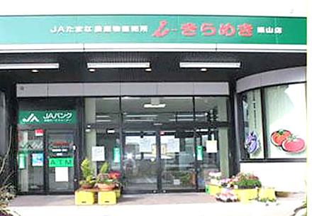 JAたまな農産物直売所  i-きらめき築山店の写真