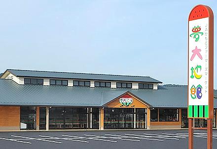 JA鹿本ファーマーズマーケット夢大地館の写真