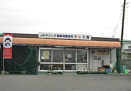農産物直売所ドレミ館の写真