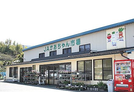 JAかあちゃん市場の写真