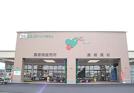 JAグリーンくまもと 緑のシンフォニー北部店の写真