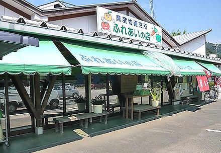 津奈木ふれあいの店の写真