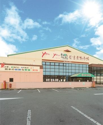 you+youくまもと農畜産物市場の写真