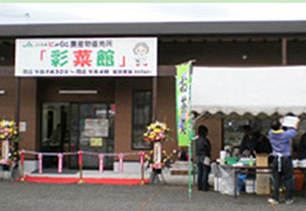 彩菜館 東舞鶴店の写真