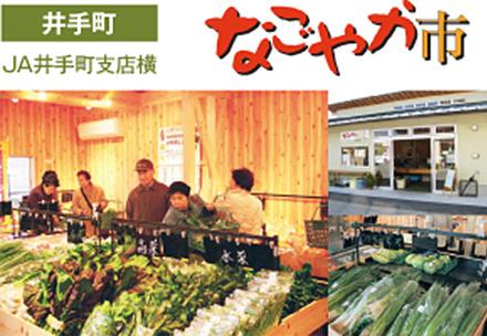 農産物直売所井手町店 「なごやか市」の写真