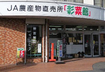 彩菜館 福知山店