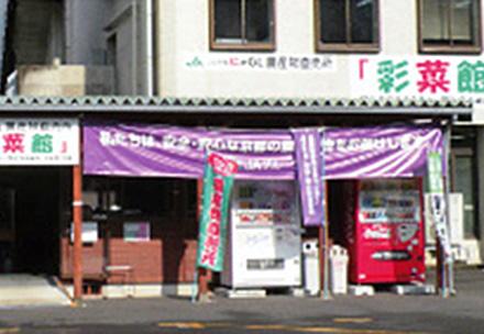彩菜館 綾部店