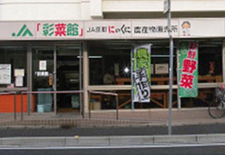 彩菜館 西舞鶴店