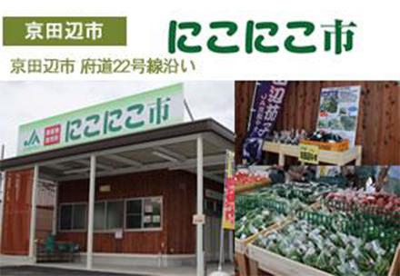 農産物直売所京田辺店 「にこにこ市」の写真