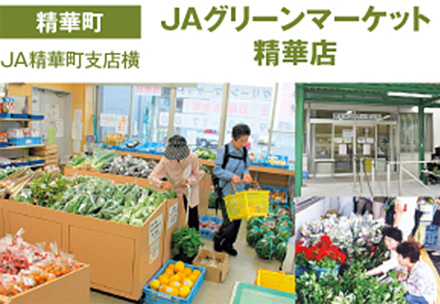 農産物直売所精華店「JAグリーンマーケット精華」の写真