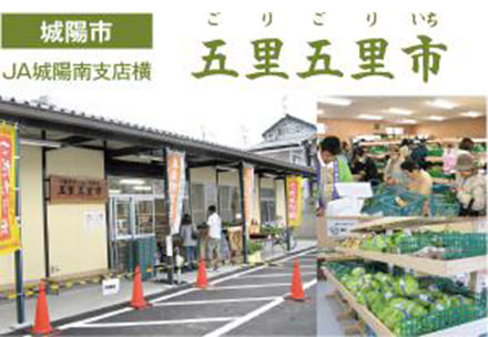 農産物直売所城陽店(五里五里市)の写真