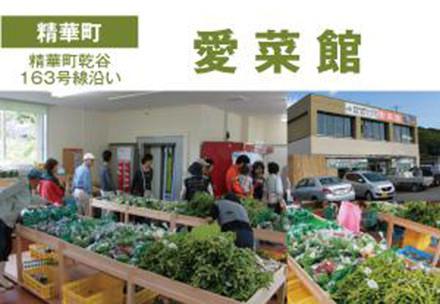 農産物直売所山田荘店 「愛菜館」