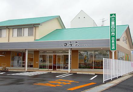 四季菜 日永店の写真
