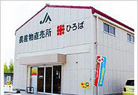 米ひろば 大山田店