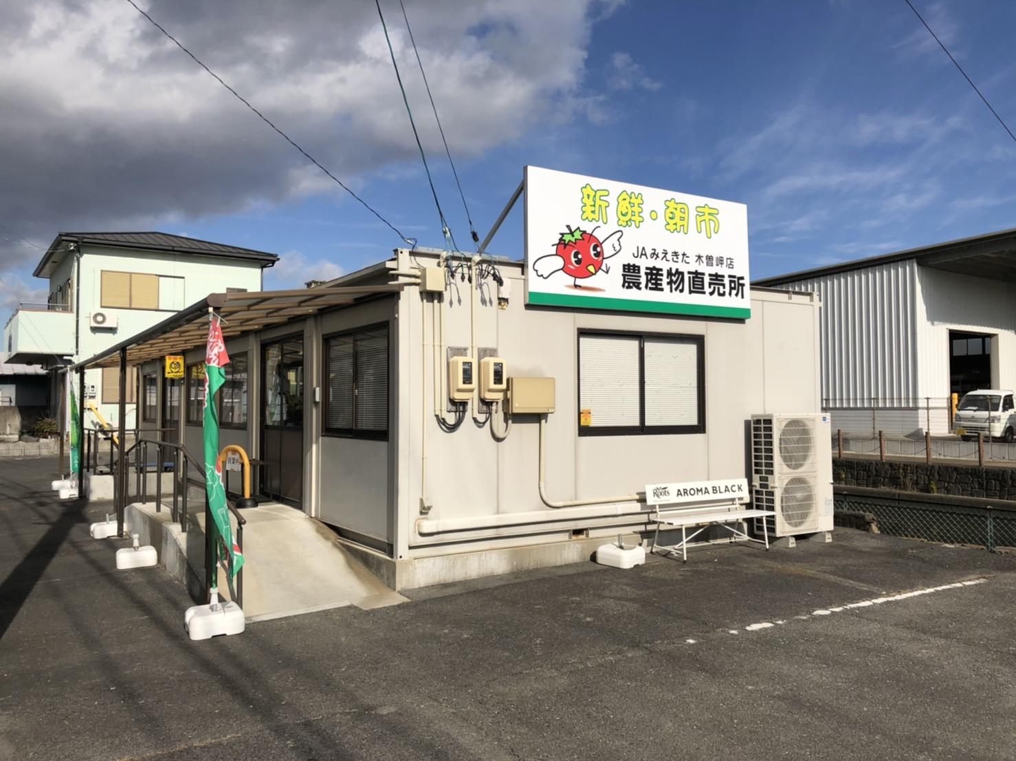 農産物直売所木曽岬店の写真