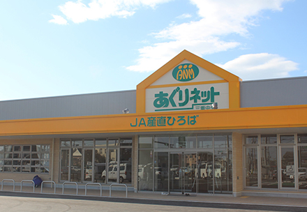 (株)あぐりネット三重中央 JA産直ひろばの写真