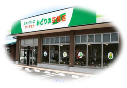 JA津安芸 ファマーズマーケットみどりの交差店の写真