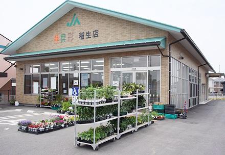 ファーマーズマーケット果菜彩 稲生店