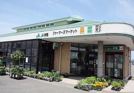 ファーマーズマーケット果菜彩 鈴鹿店