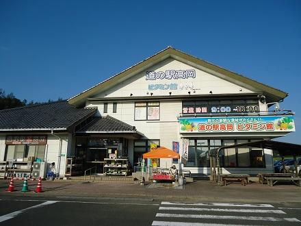 道の駅たかおか ビタミン館