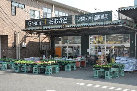 旬菜市場(Greenー1おおかど)
