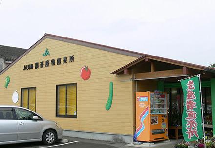 JA児湯農畜産物直売所 ルーピン