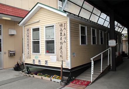 穂高農産物直売所の写真
