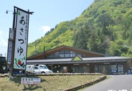 上田市丸子農産物直売加工センター「あさつゆ」の写真