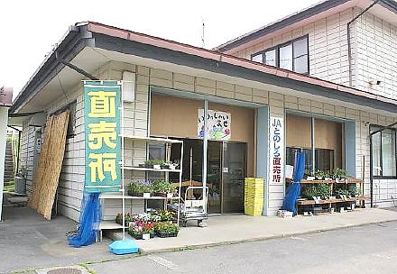 とのしろ農産物直売所の写真