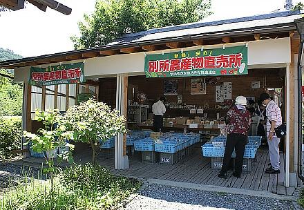 別所地区農産物直売所の写真