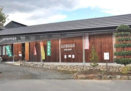 室賀温泉ささらの湯 農産物直売所の写真