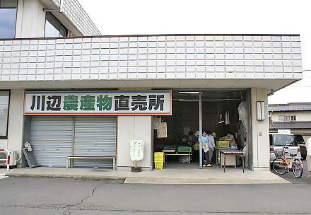 川辺農産物直売所の写真