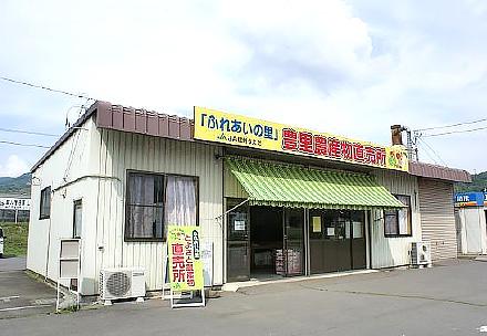 豊里ふれあいの里農産物直売所の写真
