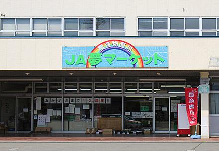 夢マーケット横川の写真