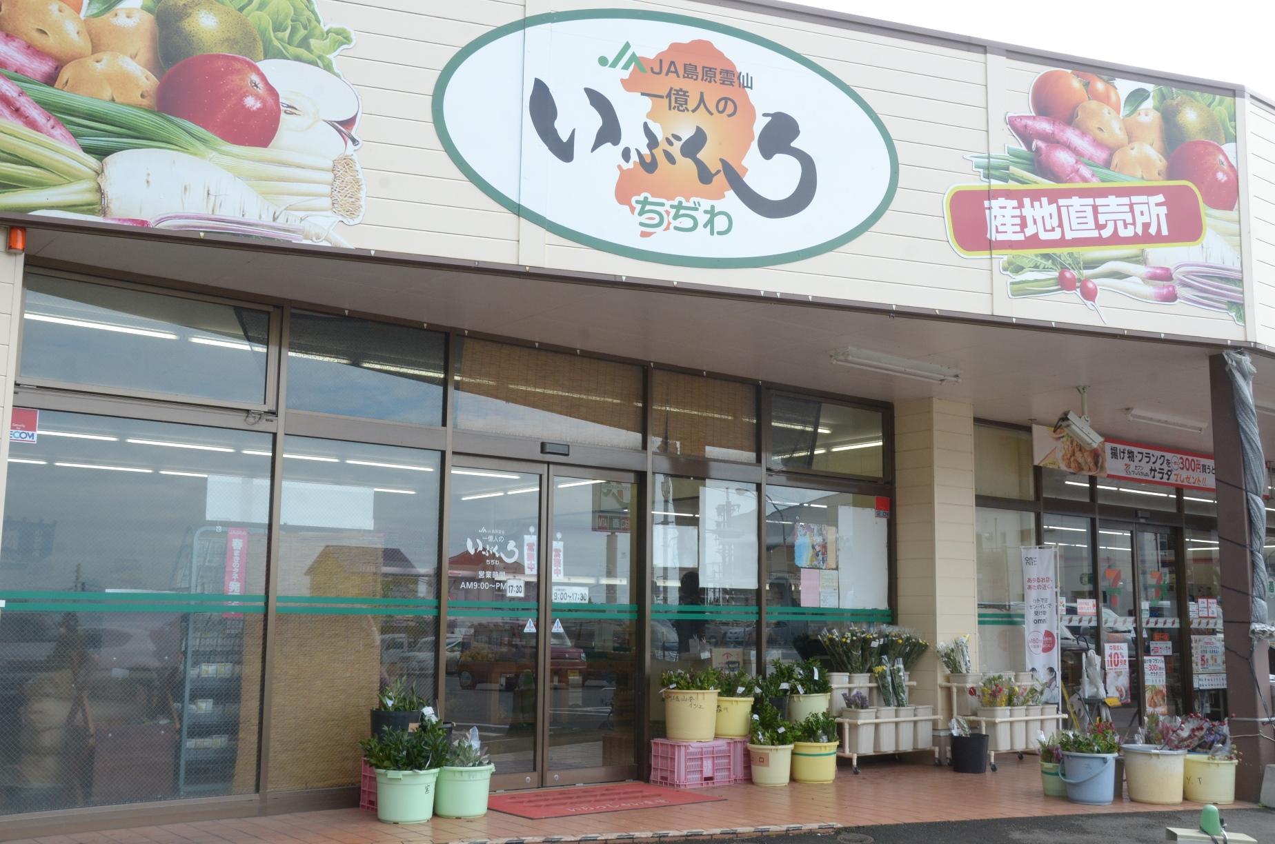 ちぢわ農産物直売所の写真