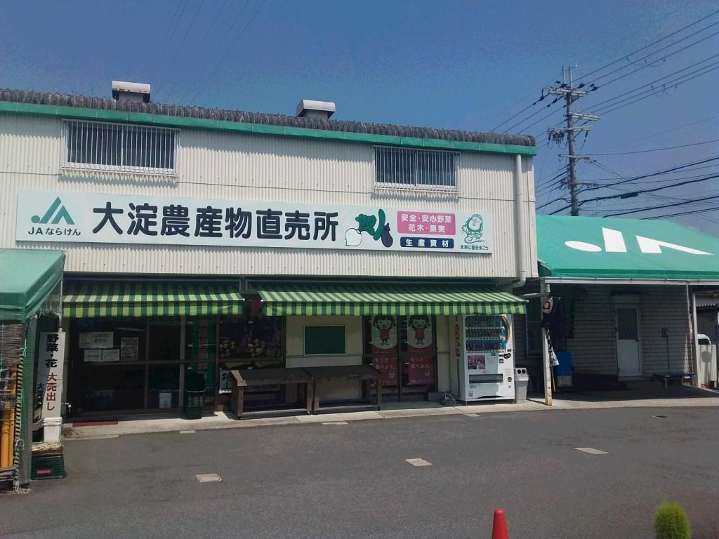 大淀農産物直売所