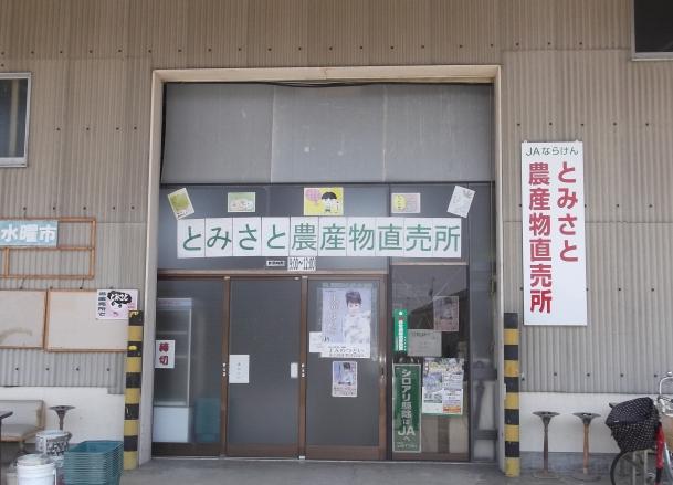 富郷農産物直売所