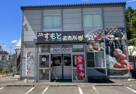 JAすもと直売所の写真
