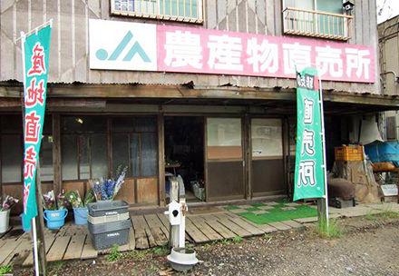 寺泊農産物直売所 海岸店の写真
