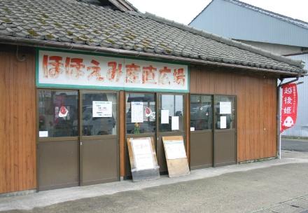 JA新潟市ほほえみ産直広場 大渕店の写真