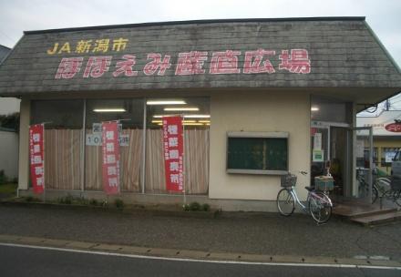 JA新潟市ほほえみ産直広場 中島店の写真