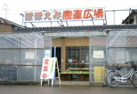 JA新潟市ほほえみ産直広場 石山店の写真