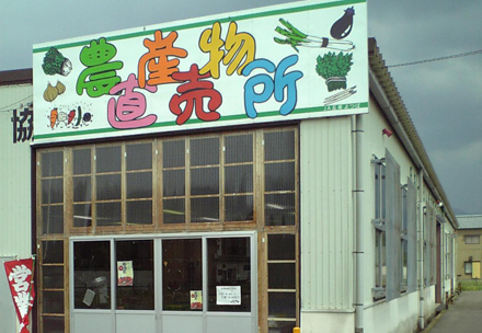 JA新潟みらい 五泉駅前農産物直売所 やさい天国