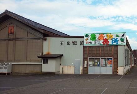 JA新潟みらい 五泉駅前農産物直売所 やさい天国の写真