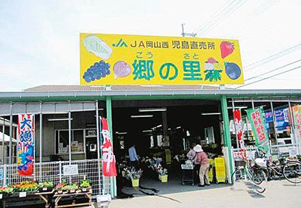 児島直売所「郷の里」の写真
