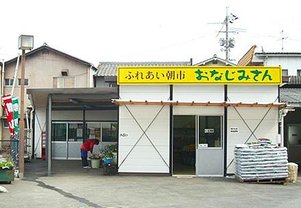 玉島直売所ふれあい朝市「おなじみさん」の写真