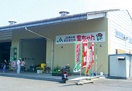 里庄直売所「里ちゃん」の写真