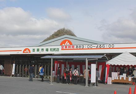 百菜市場 和気店の写真