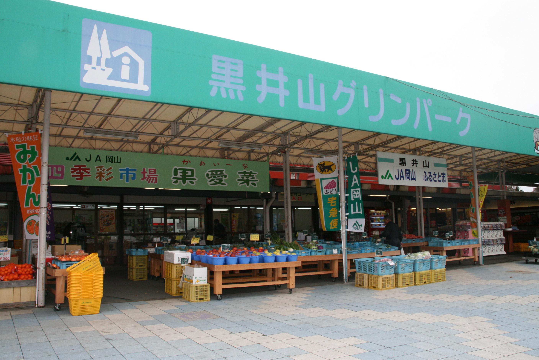黒井山直売所の写真