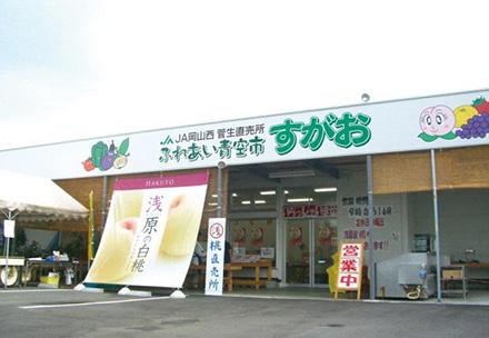 菅生直売所ふれあい朝市「すがお」